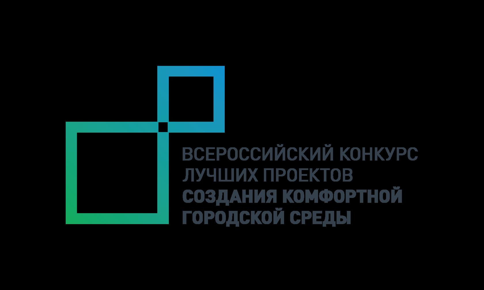 Всероссийский конкурс 2020